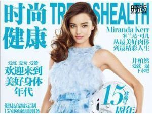 Photos : Miranda Kerr : pimpante en couverture de Trends Health Magazine !
